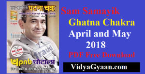 Sam Samayik Ghatna Chakra PDF April and May 2018