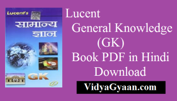 Lucent General English PDF Book Download Free - VidyaGyaan