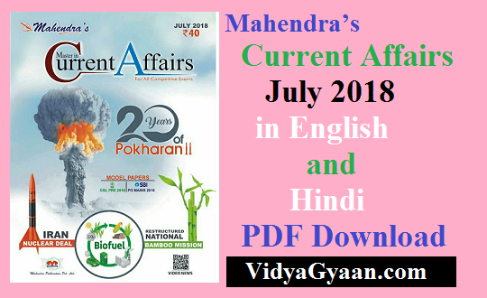 Mahendra's Current Affairs July 2018 PDF in English and Hindi