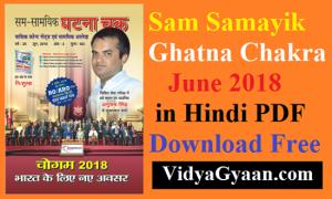 Sam Samayik Ghatna Chakra June 2018 PDF