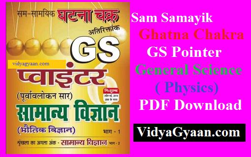 Ghatna Chakra GS Pointer General Science PDF