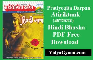 Pratiyogita Darpan Atiriktank Hindi Bhasha PDF