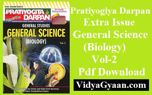 Pratiyogita Darpan Extra Issue- General Science (Biology) Vol-2 Pdf