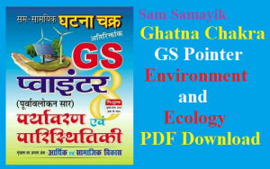 Ghatna Chakra GS Pointer Environment and Ecology PDF Download