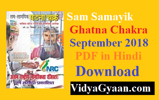 Sam Samayik Ghatna Chakra September 2018 PDF in Hindi