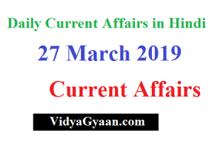 27 March 2019 Current Affairs - Daily Current Affairs in Hindi