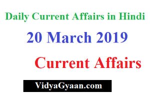 20 March 2019 Current Affairs- Daily Current Affairs in Hindi