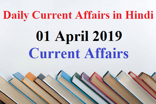 01 April 2019 Current Affairs