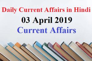 03 April 2019 Current Affairs