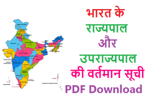भारत के राज्यपाल और उपराज्यपाल की वर्तमान सूची PDF Download