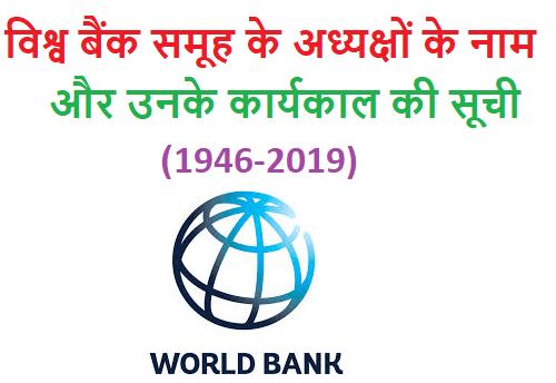 विश्व बैंक समूह के अध्यक्षों के नाम और उनके कार्यकाल की सूची (1946-2019)