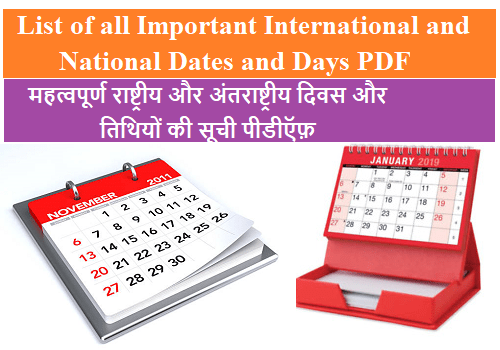 International and National Dates and Days PDF in English & Hindi