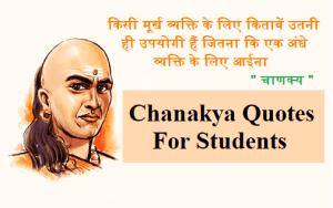 Chanakya Quotes in English and Hindi