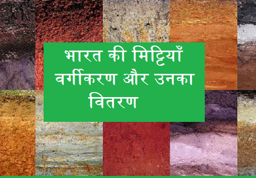 भारत की मिट्टियाँ, वर्गीकरण और उनका वितरण