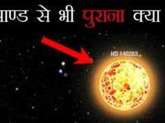 methuselah star in hindi