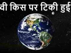 पृथ्वी किस पर टिकी हुई है