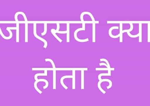 gst in hindi