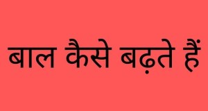 hair growth in hindi