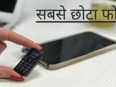 सबसे छोटा फोन`