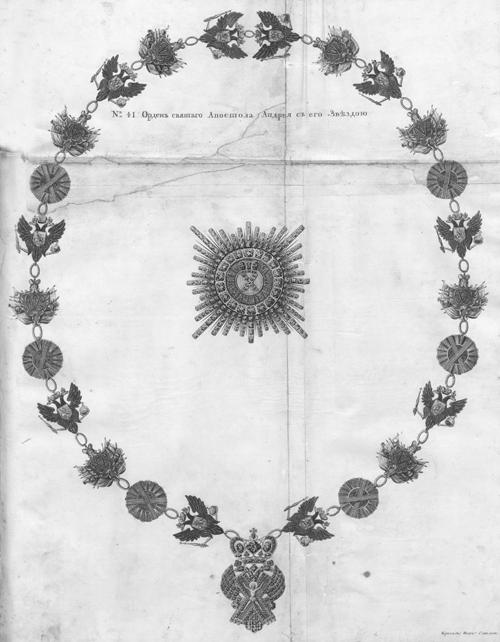 Орденская цепь для коронации Императрицы Елизаветы Петровны