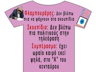 "T-shirt Stories: Καλύτερα να κοιτάς παρά να μιλάς κύριε Υπουργέ H Οίηση πήρε και στ' ""αριστερά""!"
