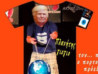 T-shirt Stories: Ο πρόεδρος ορκίζεται κι ο πλανήτης τραμπαλίζεται