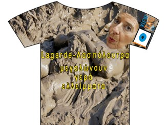 T-shirt Stories: σίγα μην κόψει λάσπη, αφού καλοπερνάει και μας γλεντάει