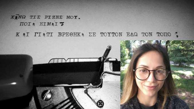 """Άντζελα Ιτζεϊράι: Αρνούμαι να πιστέψω ότι είμαι """"ξένη"""" - Είμαι Ελληνοαλβανίδα"""