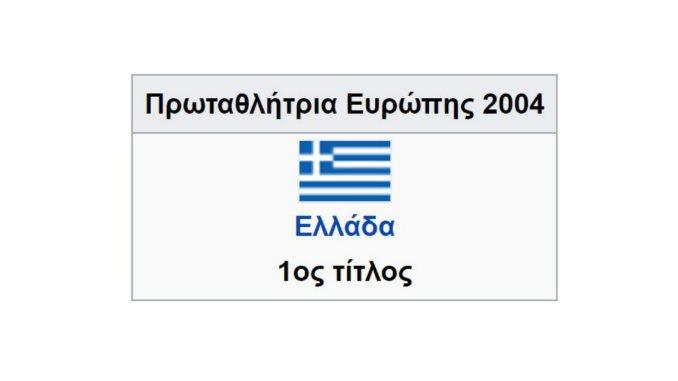 2004: Συμβολική Ποδοσφαιρική