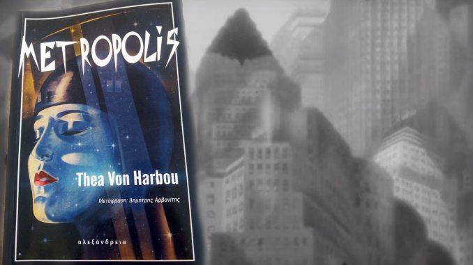 «Metropolis», Τhea Von Harbou - Βιβλίοκριτική