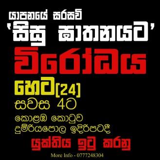 jaffna-uni-protest_cmb