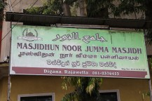 7. Digana mosque name board