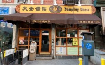 a dumpling house is great for nyc on a budget