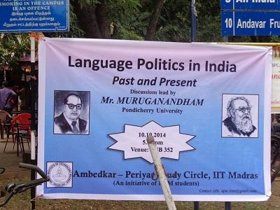 Ambedkar-Periyar Study Circle