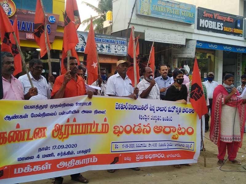 ஓசூர் : அரசு பள்ளியை முறையாக பராமரி ! மக்கள் அதிகாரம் ஆர்ப்பாட்டம் !