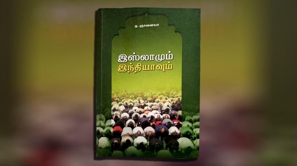 நூல் அறிமுகம் : இஸ்லாமும் இந்தியாவும் || ஞானையா || காமராஜ்