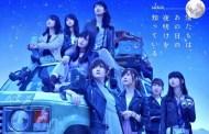 AKB48 consigue el #1 mundial en álbumes, con 'Bokutachi Wa, Anohi No Yoake Wo Shitteiru'