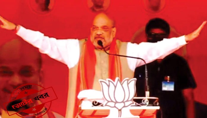 WB Election 2021: প্রথম চার দফার ভোটে বিজেপি ৯৬ টি আসন পাবে দাবি অমিত শাহের
