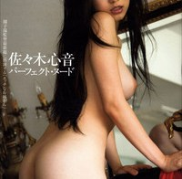 Kokone Sasaki 佐々木