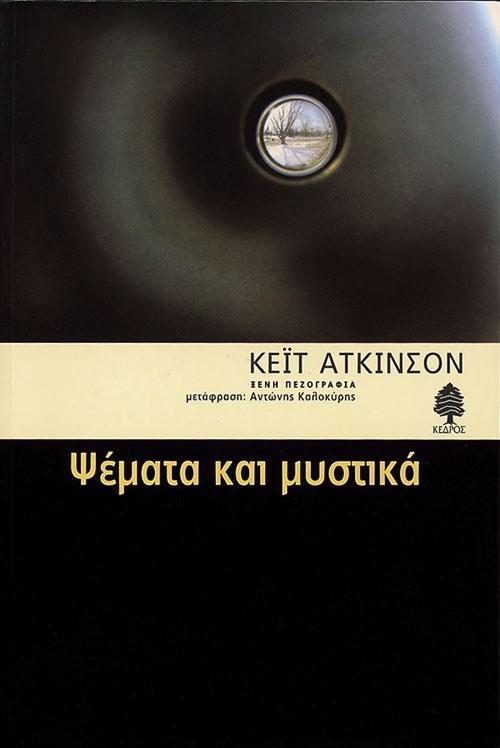 Κεϊτ Άτκινσον