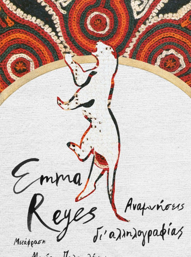 Emma Reyes