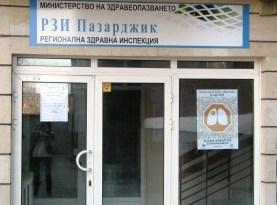 """РЗИ-Пазарджик започна кампания под мотото """"Моето здраве е мое право"""""""