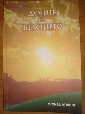 """Момче от с.Драгиново издаде първата си книга """"Думите на щастието"""""""