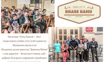 """Младежки духов оркестър """"Димитър Мечев"""" започна новата учебна година с нов диригент"""