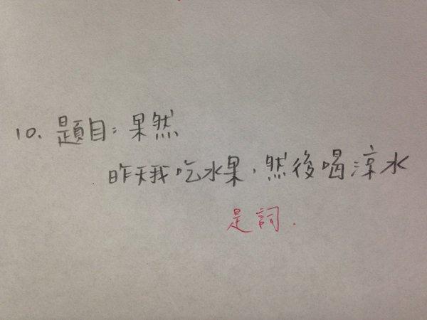 12條把老師逼瘋了的習作答案,這樣做家課的小孩前途無可限量!