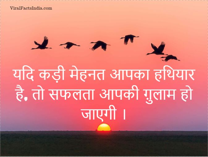 Motivational Whatsapp Status In Hindi With Images To Inspire You