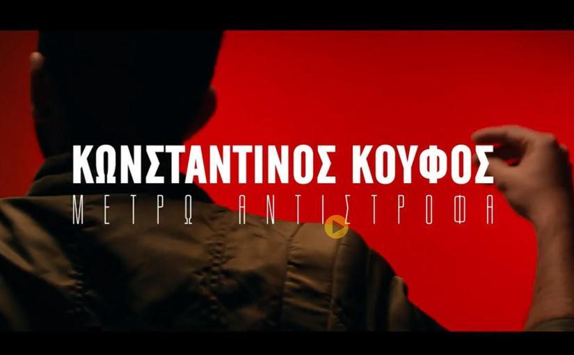 Κωνσταντίνος Κουφός – Μετρώ Αντίστροφα (5,4,3,2,1) | Official Music Video [HD]