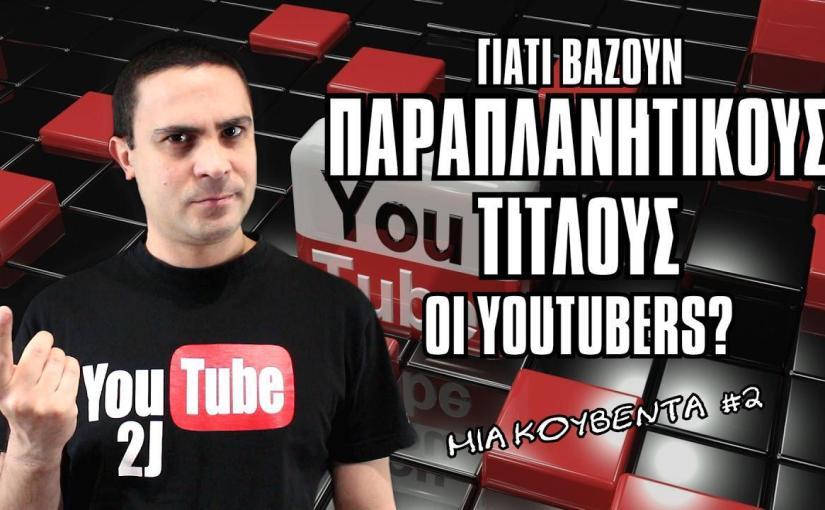 Γιατί βάζουν παραπλανητικούς τίτλους οι Youtubers; (Μια Κουβέντα #2)