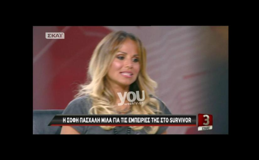 Youweekly.gr: Η Σόφη μιλά για τις κλίκες και τους έρωτες στο Survivor