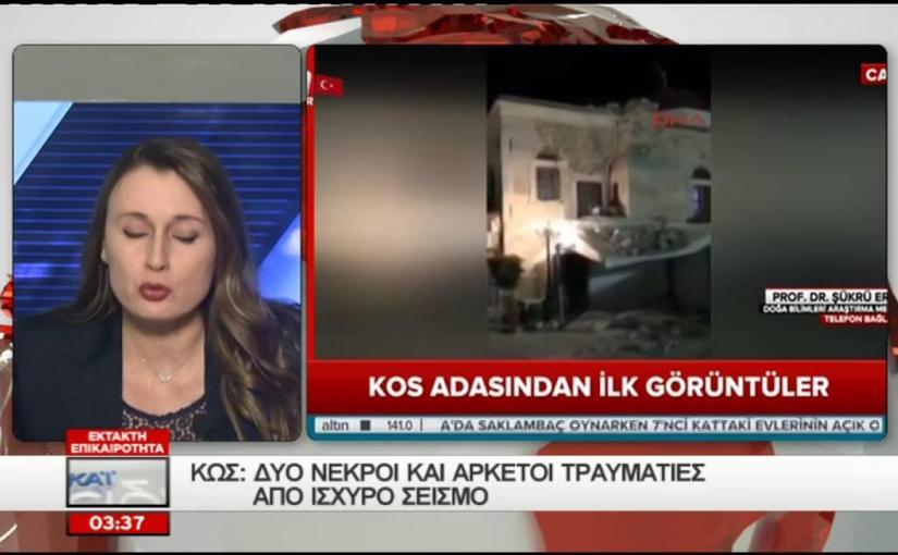 ΕΚΤΑΚΤΟ: Ισχυρός σεισμός 6,4 ρίχτερ στα Δωδεκάνησα – 2 νεκροί στην Κω – (ΣΚΑΪ 21.7.2017)